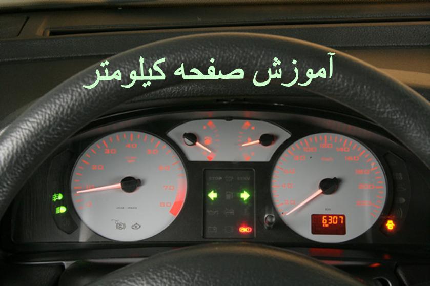 دوره صفحه کیلومتر اتومبیل