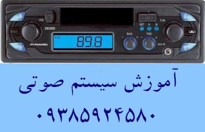 آموزش سیستم صوتی